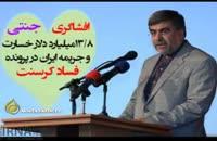 افشاگری جنتی از جریمه 13.85میلیارد دلاری پرونده فساد کرسنت برای ایران