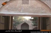 كاروانسرای شاه عباسی نیشابور