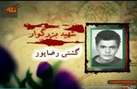 شهید گشتی رضاپور