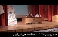 استاد حسن عباسی، آقای روحانی و دولتمردان ما پاسخ دهند