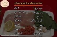 آموزش درست کردن مرغ شکم پر در خانه