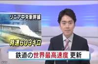 قطار مغناطیسی ژاپن با رکورد ۶۰۰ کیلومتر در ساعت