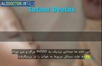 مرگ ناگهانی نوزاد،باید ها و نباید ها...