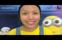 فیلم آموزش آرایش به شکل مینیون ها - بامزه مخصوص جشن ها