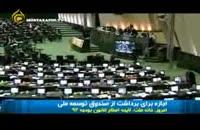 دولت به تیپ مجلس زد...
