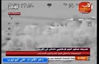 ضربات جنگنده های عراقی به داعش هنگام آزادسازی تکریت