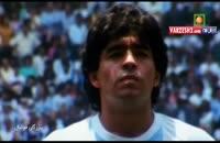 مستند بزرگان فوتبال؛ دیگو مارادونا