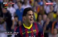 گل دوم بازی رئال – بارسا (فینال کوپا دل ری)