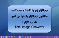 تبدیل فرمت عکس در کمتر از ۳ دقیقه !!!