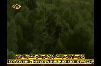 استان اردبيل آبگرم خلخال