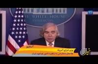 وزیر انرژی آمریکا: بیانیه لوزان به نفع قدرتهای جهانیست [فدایی دو ارباب]