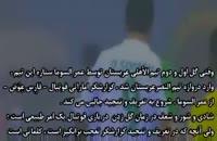 اعتراف گزارشگر فوتبال اماراتی به جنایات خلیفه دوم  اهل تسنن [فدایی دو ارباب]