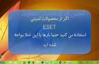 رفع خطای Operating system is not update در ESET Smart