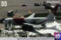 آتش گرفتن هواپیما روی باند فرودگاه بین المللی هالیوود