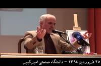 دکتر حسن عباسی | چرا ما نگران بیانیه لوزان هستیم؟