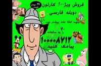 کارتون تام جری ( قسمت یک)