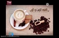 باریستا محمد آقا محمدخانی - شبکه دو - قسمت دوم