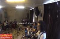 فیلم تمرین مرتضی پاشایی قبل از اولین کنسرت تهران
