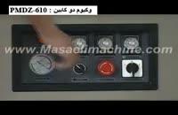 دستگاه وکیوم دوکابین صنایع مسائلی pmdz-610