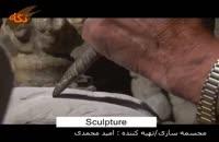 صنايع دستي: مجسمه سازی