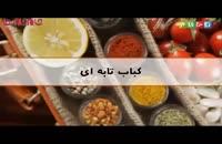 کباب تابه ای آموزش آشپزی فیلم کلیپ ویدیو