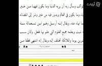 چگونه پیامبر(ص)میتواند به همه زبانها مسلط باشد؟