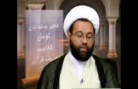 شیعیان امیرالمومنین علیه السلام رستگاران روز قیامتند