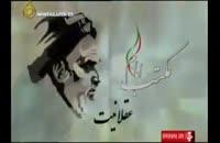 امام خمینی (ره) در مقابل تهدید نظامی آمریکا
