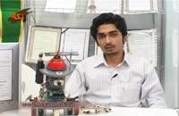 آموزش فناوری های نوین :ربات آتش نشان