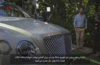 ویدیو معرفی اولین شاسی بلند 287 هزار دلاری بنتلی با زیرنویس فارسی