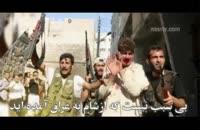 کلیپی از جنایات داعش