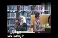 دوربین مخفی کتابخانه