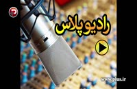 خوشبختی یعنی ترافیک و آلودگی تهران را تجربه نکنی!