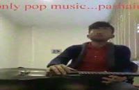 آهنگ ستایش مرتضی پاشایی با صدای علی رضایی