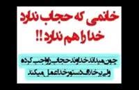 سخنرانی جالب رائفی پور راجب بی حجابی.....