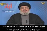 سید حسن نصرالله: مقاومت ما مقاومت اسلامی است