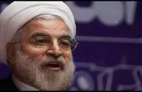 توهین حسن روحانی به 18 میلیون ایرانی+صوت