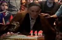 جشن تولد پدربزرگ ۱۱۶ ساله-عمر زیاد پیرمرد مسن زنجانی