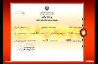 فیلم ایرانی محیا پارت 1
