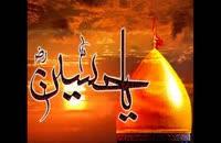 امام حسین (ع)- حامد زمانی و رضا هلالی