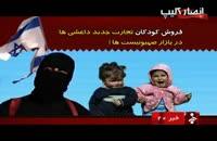 فروش کودکان تجارت جدید داعشی ها