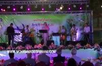 کنسرت محمد اصفهانی به مناسبت روز پزشک