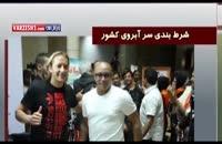 پس گردنی به روبرتو کارلوس در تهران!