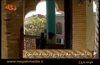 اماکن تاریخی خانه حاج باروخ
