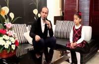 دختر نابغه ی ایرانی در کنار بدل سیاوش قمیشی  ورژن داخلی