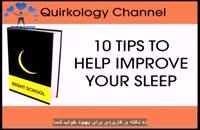 ۱۰ نکته جالب برای داشتن خوابی بهتر