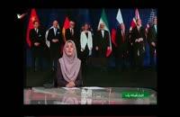 اختلاف نظر ها بر سر توافق لوزان-گزارش صدا و سیما