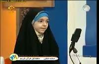 حنانه خلفی، دختری که در 7 سالگی حافظ کل قرآن کریمه!