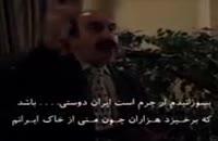 ایران دوستی-استاد مرتضی کیوان هاشمی