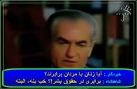 نظر محمدرضا شاه درباره زنان !!!